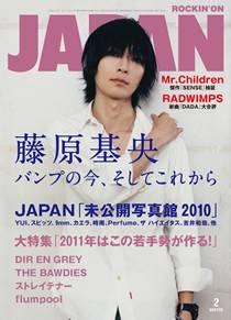 rockin on JAPAN 2011年02月 藤原基央