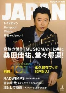 rockin on JAPAN 2011年03月 桑田圭祐