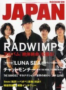 rockin on JAPAN 2011年04月 RADWIMPS