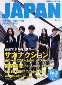 rockin on JAPAN 2011年08月 サカナクション