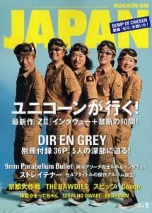 rockin on JAPAN 2011年09月 ユニコーン
