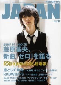 rockin on JAPAN 2011年10月 藤原基央
