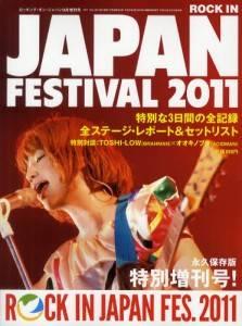 ロッキングオンジャパン増刊 2011年10月号