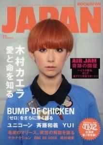 rockin on JAPAN 2011年11月 木村カエラ