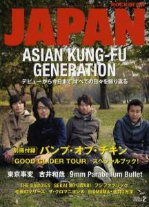 rockin on JAPAN 2012年02月 ASIAN KUN