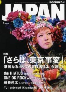 rockin on JAPAN 2012年04月 東京事変