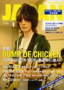 rockin on JAPAN 2012年07月 藤原基央