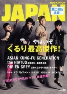 rockin on JAPAN 2012年10月 くるり