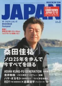 rockin on JAPAN 2013年03月 桑田佳祐