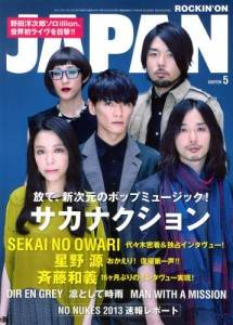 rockin on JAPAN 2013年05月 サカナクション