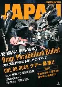 rockin on JAPAN 2013年07月 9mm Parab