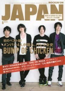 rockin on JAPAN 2013年08月 BUMP OF C