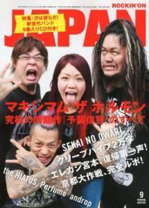 rockin on JAPAN 2013年09月 マキシマム ザ ホ