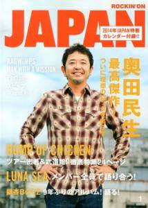 rockin on JAPAN 2014年01月 奥田民生