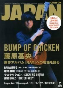 rockin on JAPAN 2014年02月 藤原基央