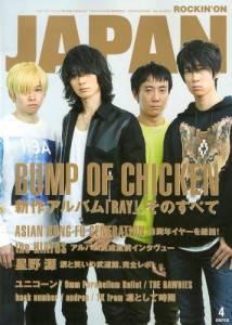 rockin on JAPAN 2014年04月 BUMP OF C