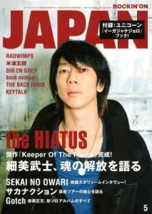 rockin on JAPAN 2014年05月 the HIATU