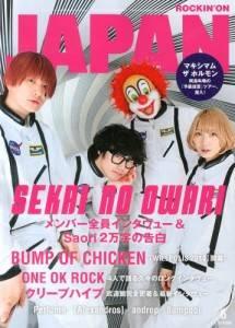 rockin on JAPAN 2014年06月 SEKAI NO