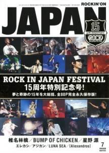 rockin on JAPAN 2014年07月 ロックインジャパン