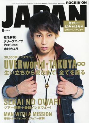 rockin on JAPAN 2014年08月 UVERworld