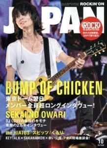 rockin on JAPAN 2014年10月 BUMP OF C