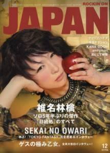 rockin on JAPAN 2014年12月 椎名林檎