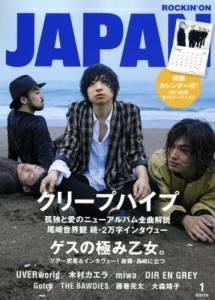 rockin on JAPAN 2015年01月 クリープ ハイプ