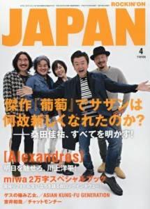 rockin on JAPAN 2015年04月 サザンオールスター