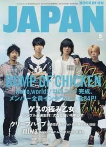rockin on JAPAN 2015年05月 BUMP OF C