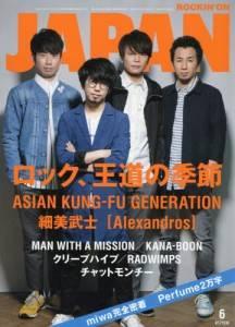 rockin on JAPAN 2015年06月 アジアンカンフージ
