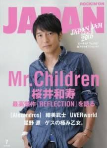 rockin on JAPAN 2015年07月 Mr.Childr