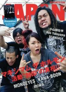 rockin on JAPAN 2015年08月 マキシマムザホルモ
