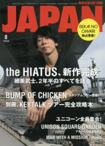 rockin on JAPAN 2016年08月 the HIATU