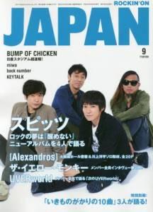 rockin on JAPAN 2016年09月 スピッツ