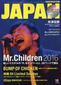 rockin on JAPAN 2016年10月 Mr Childr