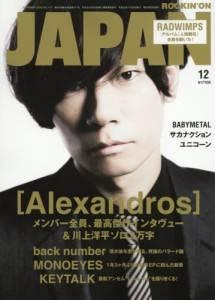 rockin on JAPAN 2016年12月 Alexandro