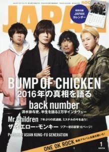 rockin on JAPAN 2017年01月 BUMP OF C