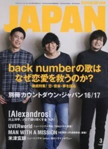 rockin on JAPAN 2017年03月 back numb