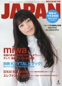 rockin on JAPAN 2016年04月 miwa