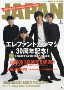 rockin on JAPAN 2016年05月 エレファントカシマ
