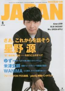 rockin on JAPAN 2017年06月 星野 源