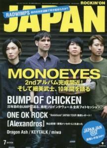rockin on JAPAN 2017年07月 MONOEYES