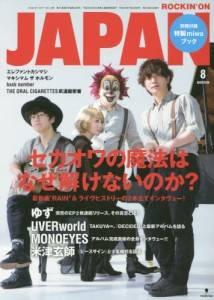 rockin on JAPAN 2017年08月
