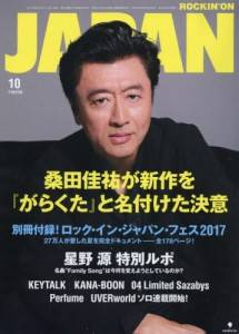 rockin on JAPAN 2017年10月 桑田佳祐