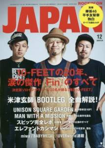 rockin on JAPAN 2017年12月