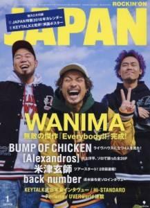rockin on JAPAN 2018年01月