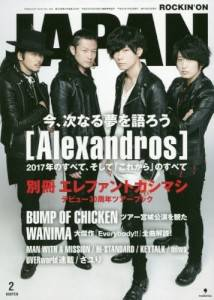 rockin on JAPAN 2018年02月 Alexandro