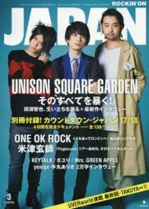rockin on JAPAN 2018年03月 UNISON SQ