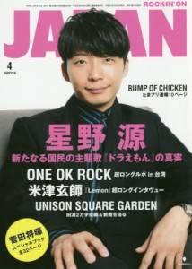 rockin on JAPAN 2018年04月