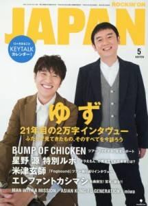 rockin on JAPAN 2018年05月 ゆず